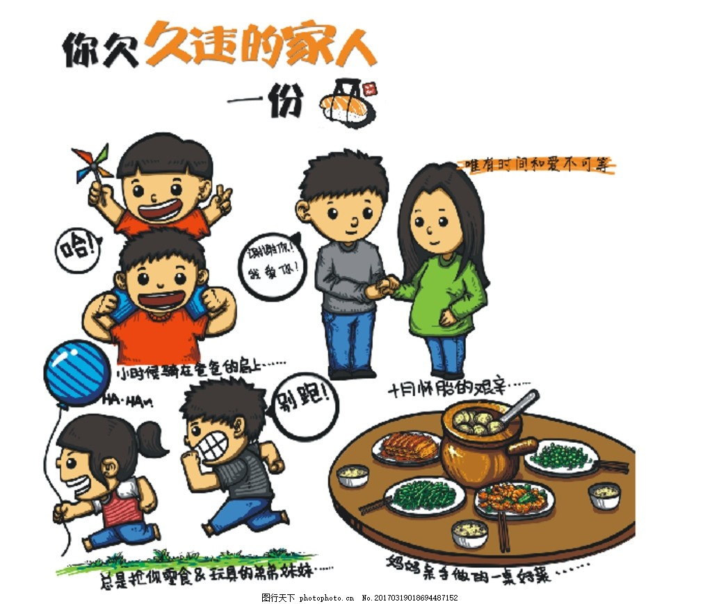 家庭漫画 创意 生动 教育 动漫动画