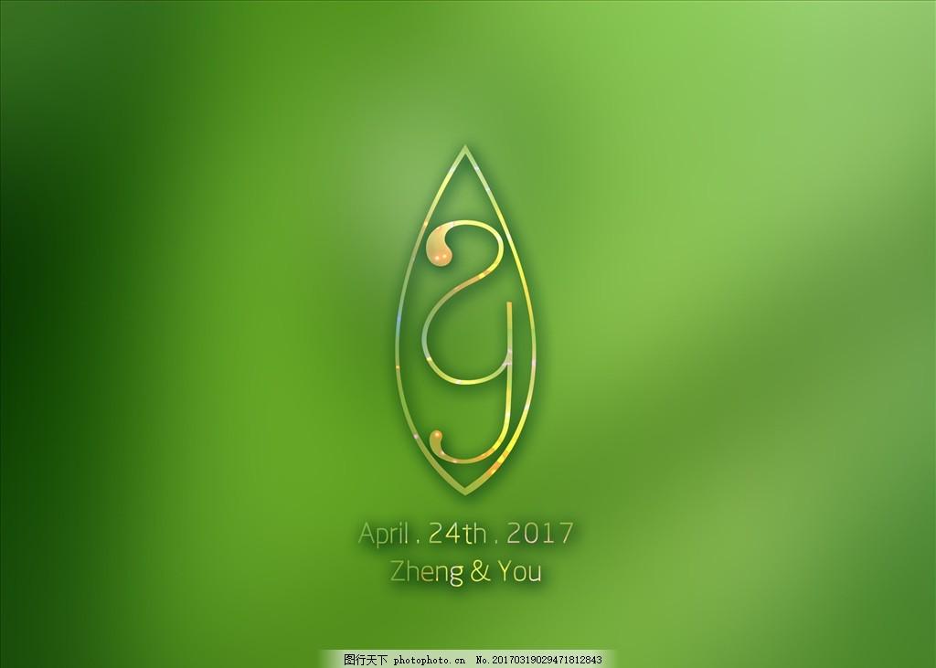 设计图库 广告设计 logo设计    上传: 2017-3-19 大小: 20.