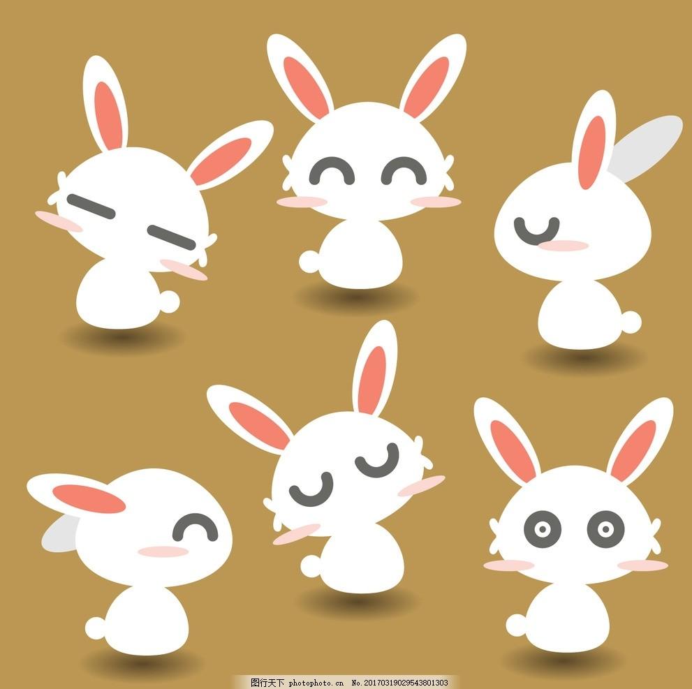 兔子素材 卡通 卡通兔子 可爱兔子 表情包 矢量素材 设计 广告设计