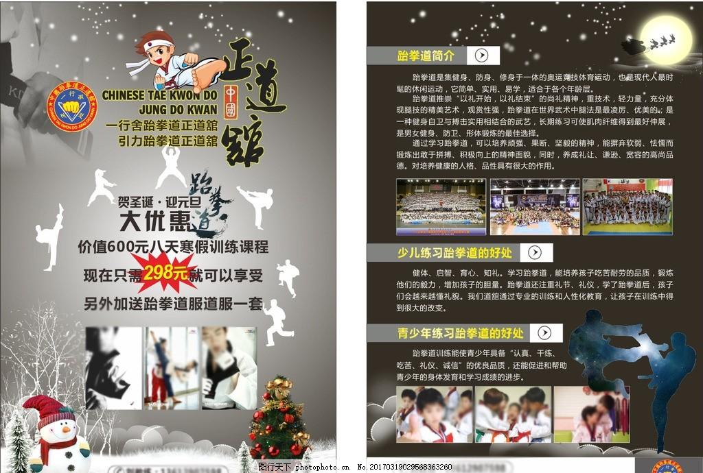 跆拳道宣传单 跆拳道培训 培训班 dm单 跆拳道学校 广告设计 设计