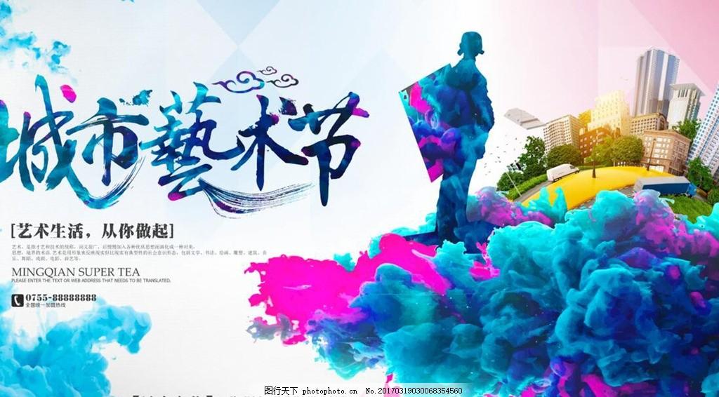 设计图库 广告设计 海报设计  城市文化艺术节展板 城市 文化 艺术节