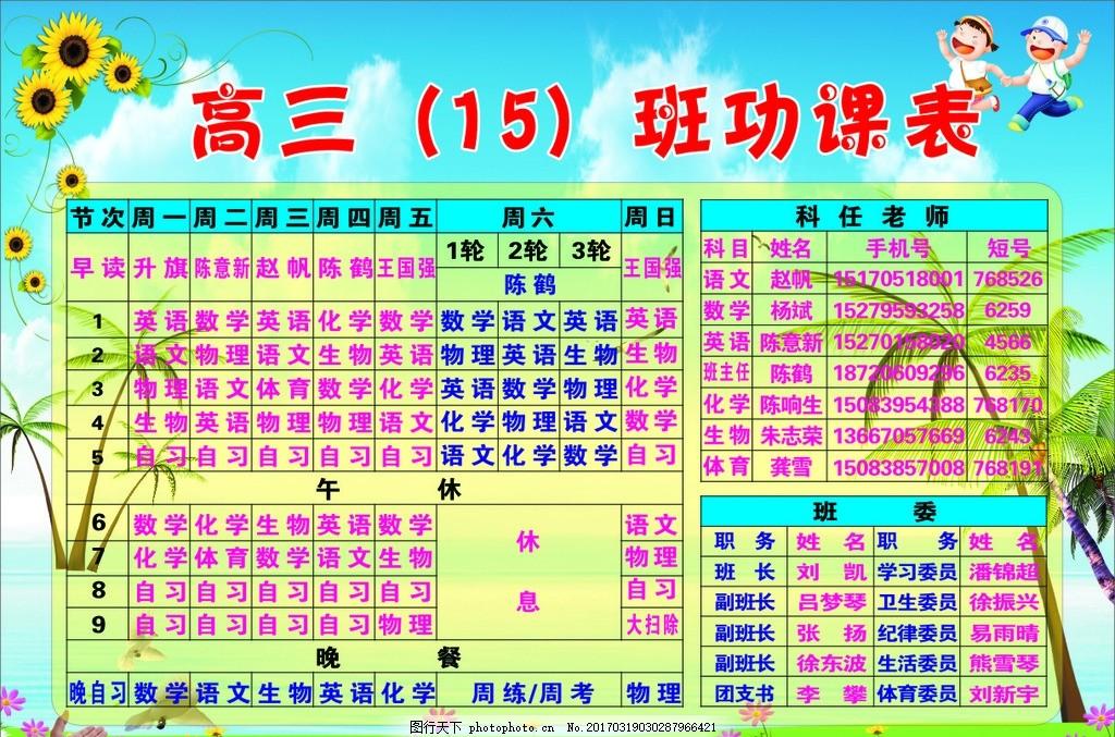课表 功课表 课程表 时间表 工作表 计划表 表格 时间安排表