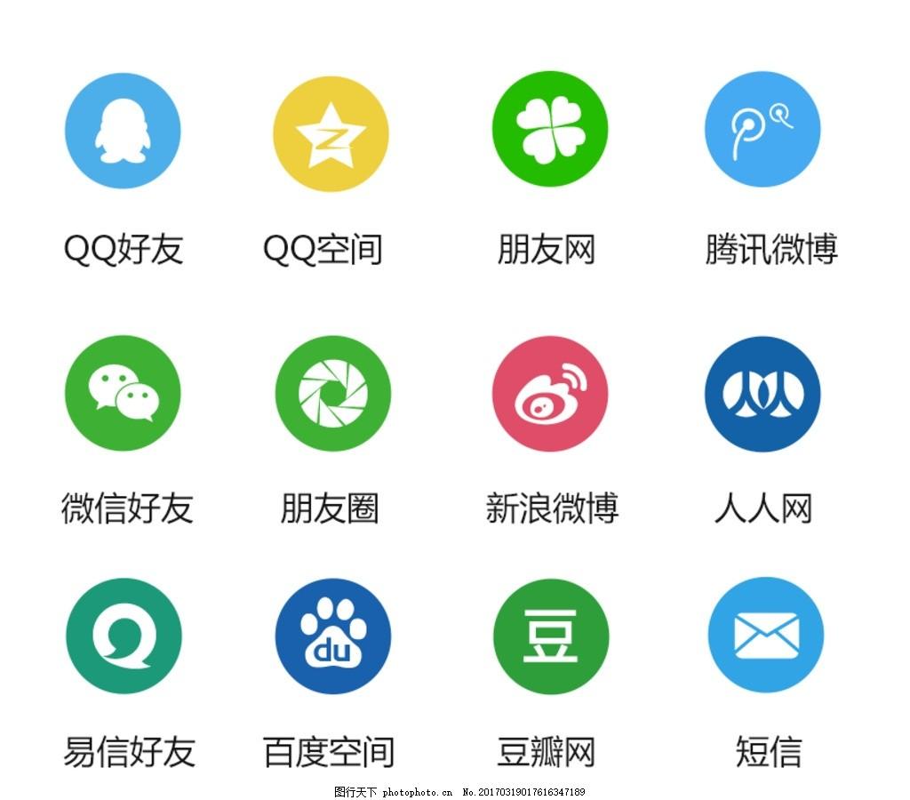 新浪微博 网站图标 矢量图 网络图标 国外网站 手机图标 网页图标 小图片