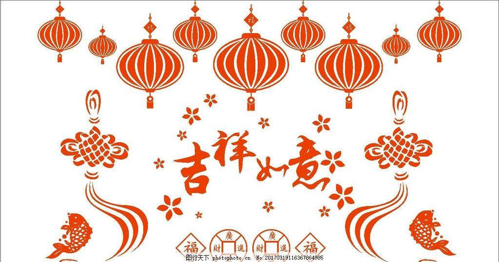 喜庆玻璃窗花 灯笼 中国结 金鱼 剪纸 吉祥如意 玻璃贴 矢量