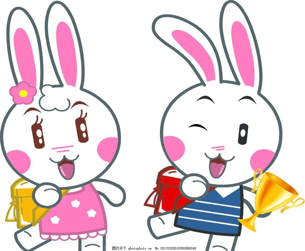 卡通兔子 矢量 小白兔 背包兔 可爱 小动物 卡通矢量素材 动漫动画