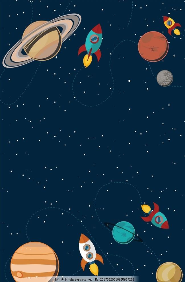 太空 卡通 火箭 星球 星星 底纹 底图 动漫动画