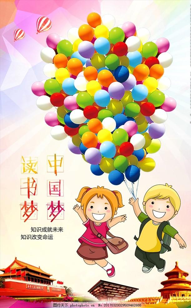 读书梦中国梦宣传海报