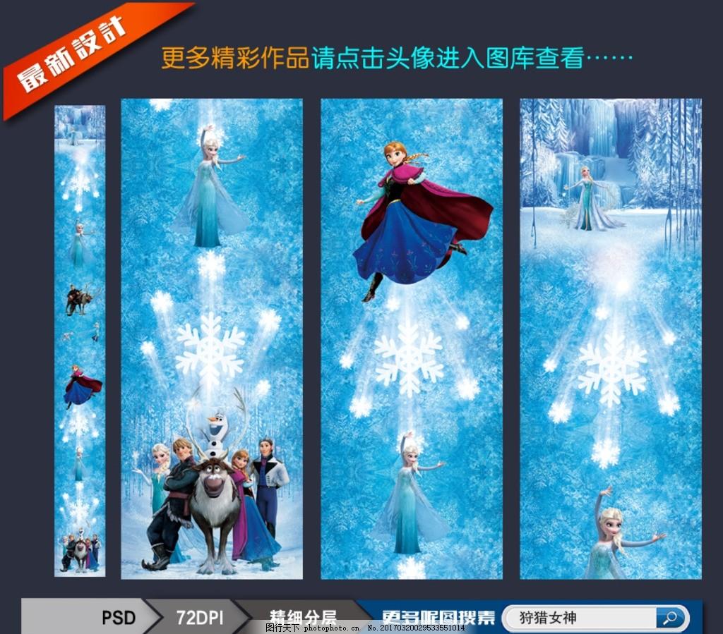 冰雪奇缘 冰雪女王 安娜 冰雪节 冰雪节背景板 冰雪节海报 冰雪节广告