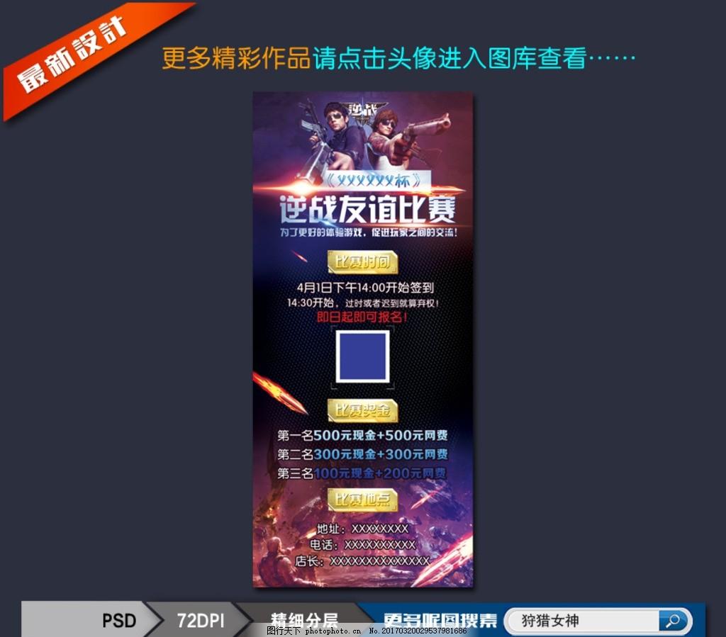 网吧海报 游戏海报 竞技海报 网吧宣传海报 网吧玻璃门贴 游戏宣传