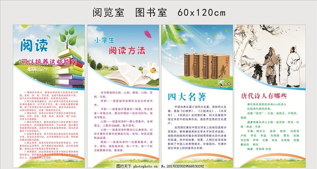 图书室 阅览室 读书 小学生 标语 海报 展板 四大名著 诗人 唐诗 校园