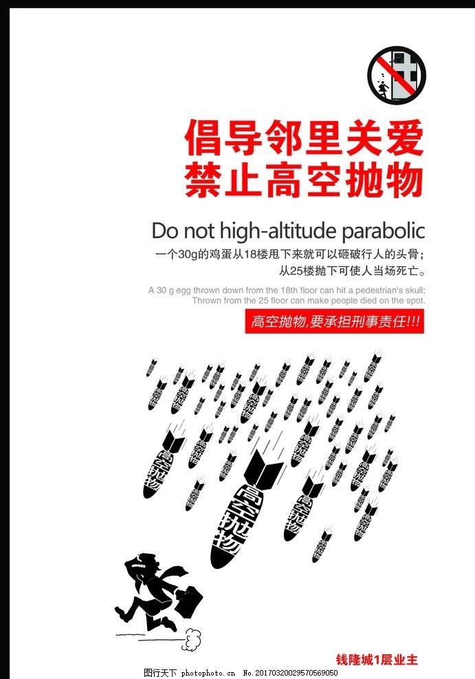 高空禁止,抛物炸弹邻居业主v炸弹高中-图行天公告毕业林允于什么图片