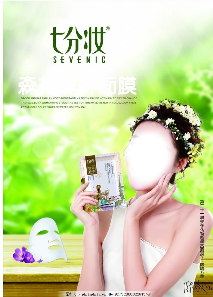 七分妆面膜 安哲南明 七分妆 面膜 杜鹃 新品上市 补水 保湿 海报 pop图片