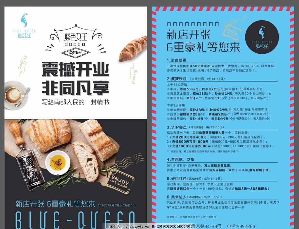 面包宣传单 面包单页 面包传单 面包图片 面包海报 面包展板 面包dm