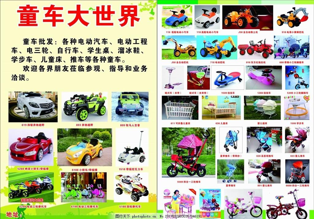童车 儿童 玩具 宣传单