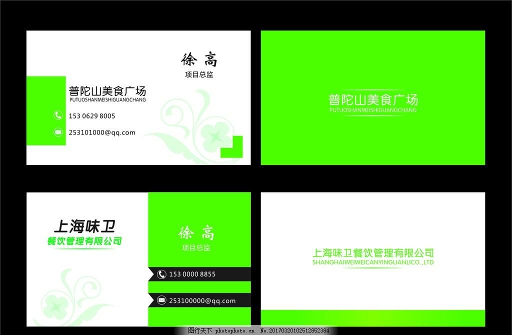 绿色名片 大气名片 简单名片 花边 餐饮名片 美食名片 绿化名片