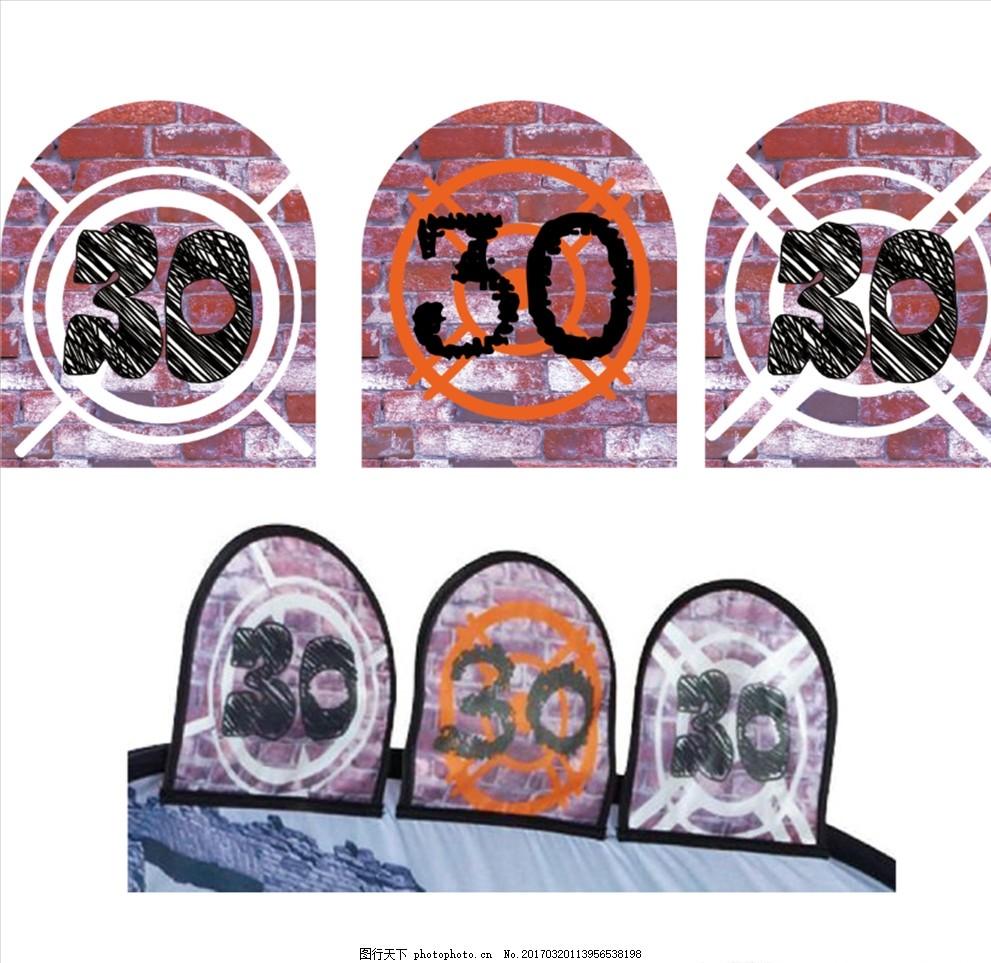 卡通盾牌 卡通 盾牌    psd 红砖墙 源文件 设计 广告设计 卡通设计