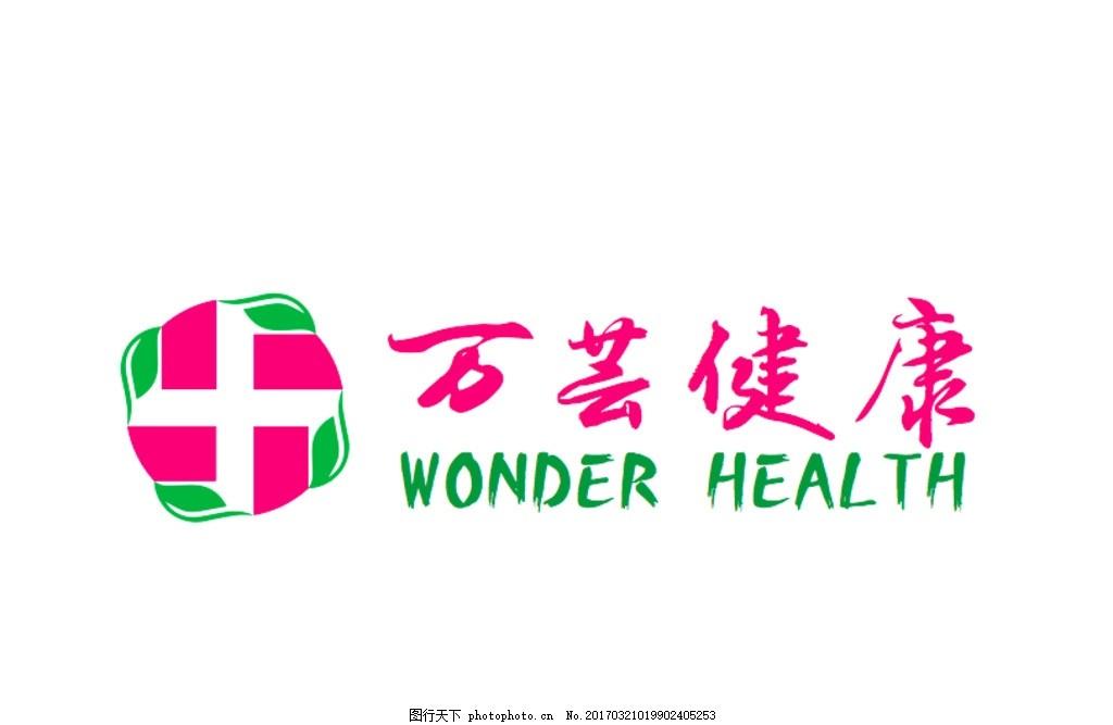 医药健康类logo商标 医疗 健康 十字架 保健 食品 安全 护理 设计