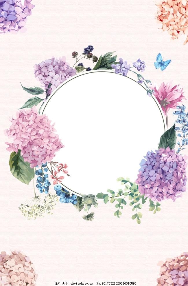 粉紫绣球花卉花环边框 粉色 紫色 水彩 手绘 文艺 清新 花海