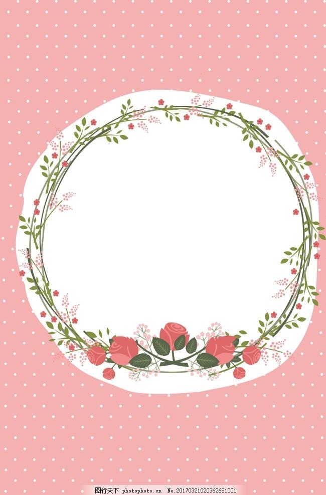 花环 相框 花卉相框 书签 彩绘书签 礼品卡 鲜花卡 邀请函 信纸 可爱