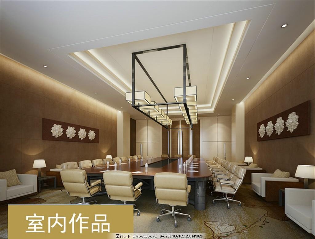 会议室 办公 办公商务 酒店套房 现代 欧式 现代简约房间 时尚潮流