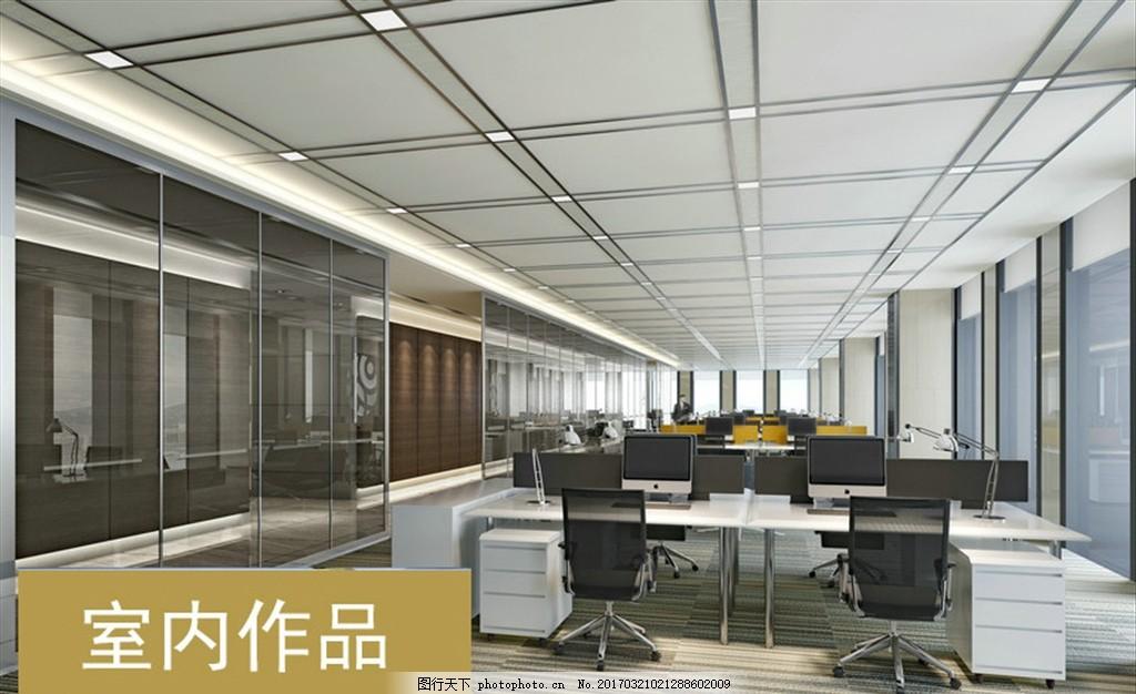 办公室 办公商务 酒店套房 现代 欧式 现代简约房间 时尚潮流房间 工