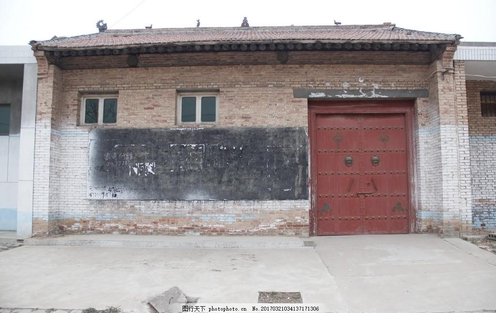 农寸 大门 红色大门 砖墙 黑板 宣传板 摄影作品 摄影 旅游摄影 自然
