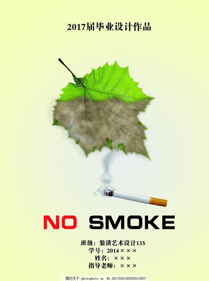 毕业设计海报 创意海报 吸烟海报 海报设计 设计 广告设计 招贴设计