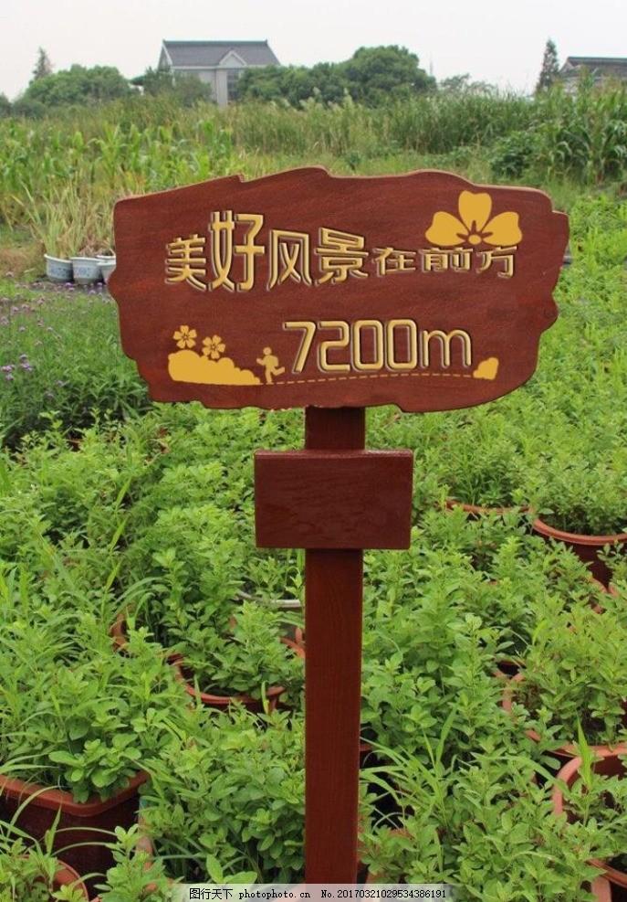 指示牌 风景牌 标识 风景 卡通 环境 设计 广告设计 广告设计 72dpi