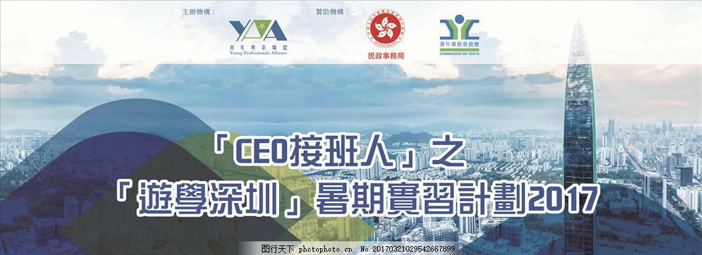 深圳鸟瞰图 游学深圳 实习计划 建筑楼层 城市鸟瞰图 高楼大厦
