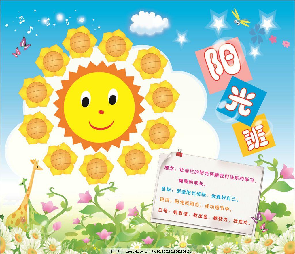 班级文化建设 蓝天白云 太阳 向日葵 花草 班级标语 幼儿园 幼儿园