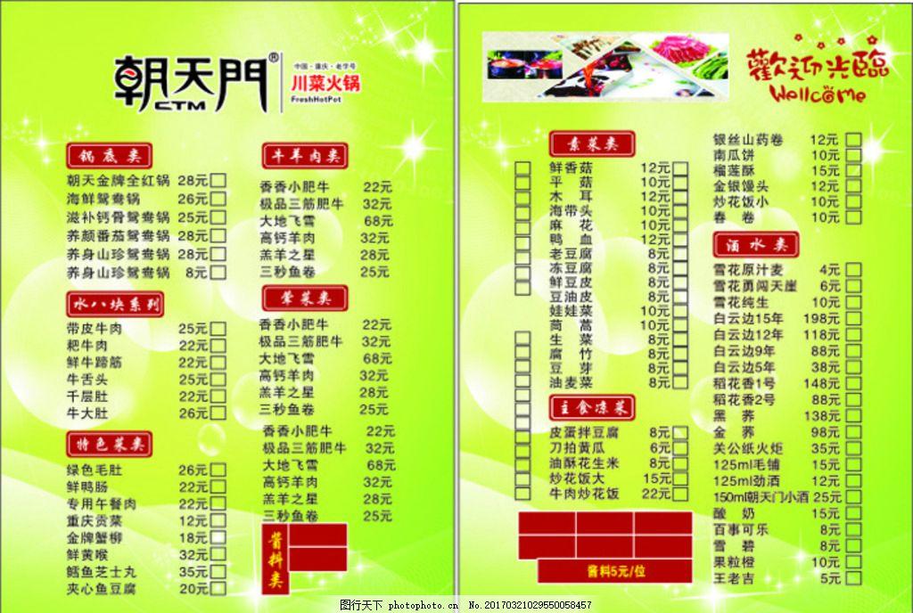 绿色菜单酒店 菜谱 酒店菜谱 酒店菜单 菜单设计 红色菜单 红色菜谱