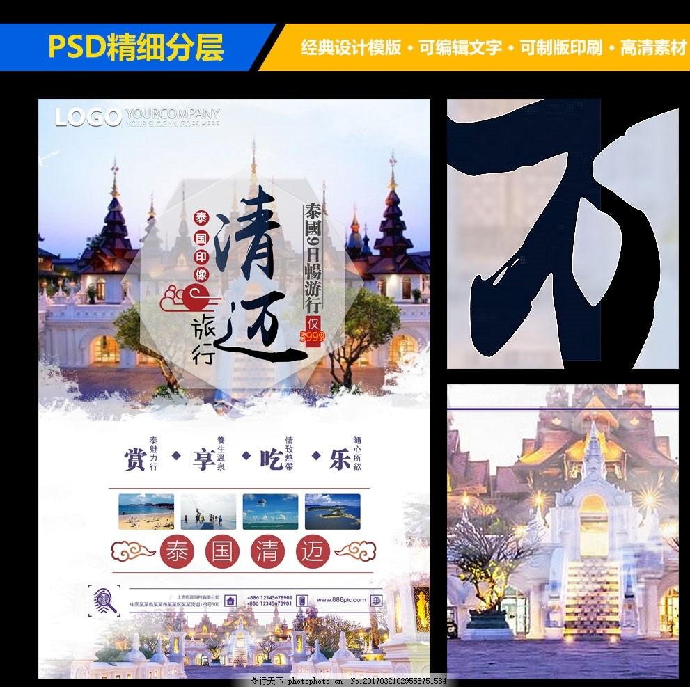 泰国清迈旅游宣传海报设计 东南亚 泰美风情 大皇宫 旅游产品 纯玩之旅