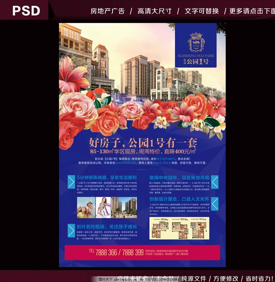 蓝色海报 公园 公园海报 公园地产 地产海报 房地产海报 报广