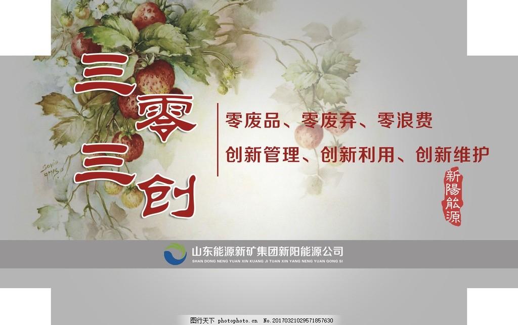 企业文化-三零三创 企业文化三零三创 中国风 简约 大气 石榴花