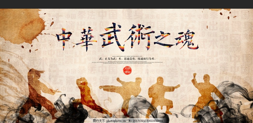 中华武术 武术宣传 中国龙 中国功夫 武打 武术剪影 拳术 拳击