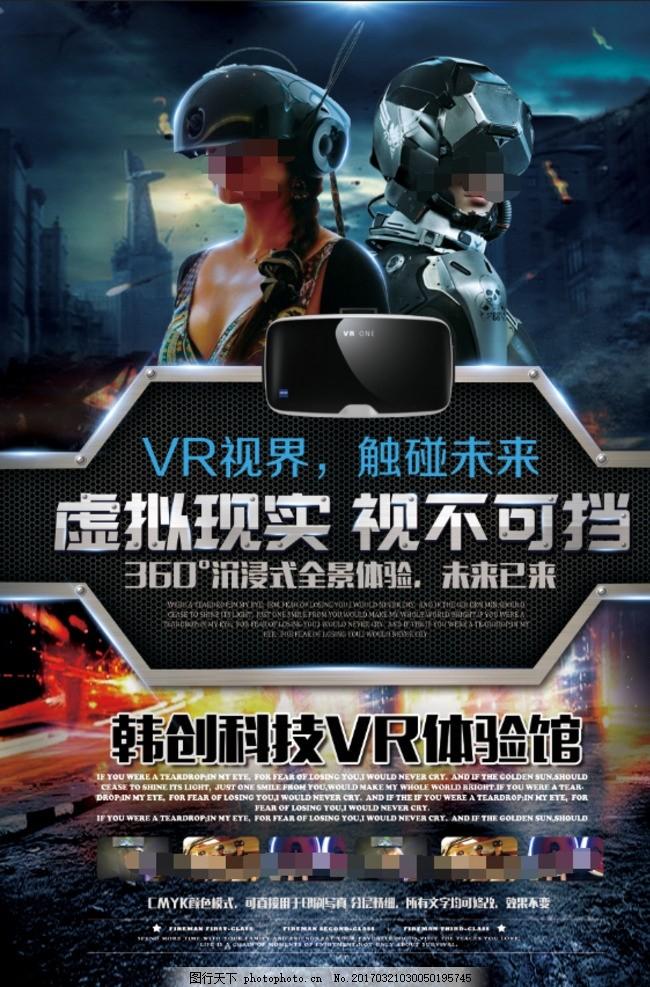 设计图库 广告设计 海报设计  vr海报 虚拟现实眼镜 vr未来 vr世界 vr