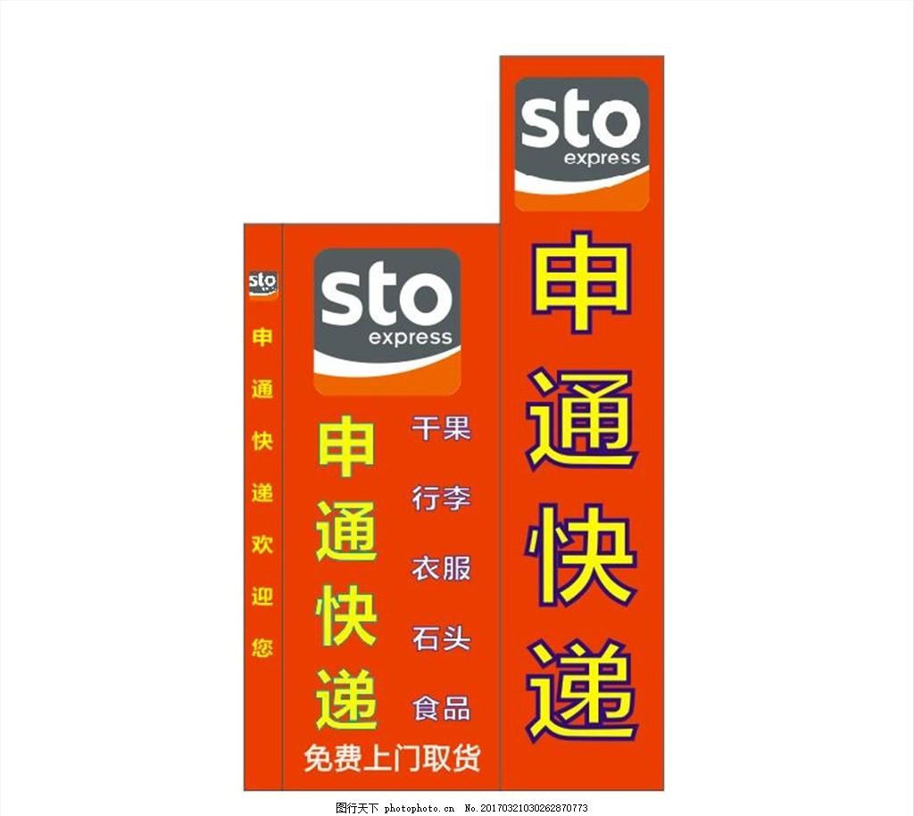 申通快递商标招牌 申通 快递 商标      设计 招牌 设计 广告设计