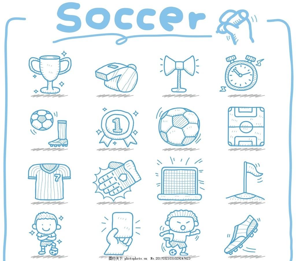 足球运动图案 铅笔 钢笔 绘画 草稿 线描 线稿 轮廓 奖杯 哨子 闹钟