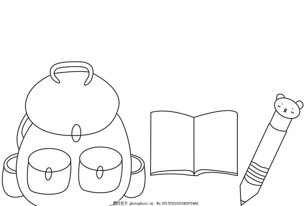 简笔画 书包 书 书本 笔 铅笔 书包简笔画 书简笔画 铅笔简笔画 简图