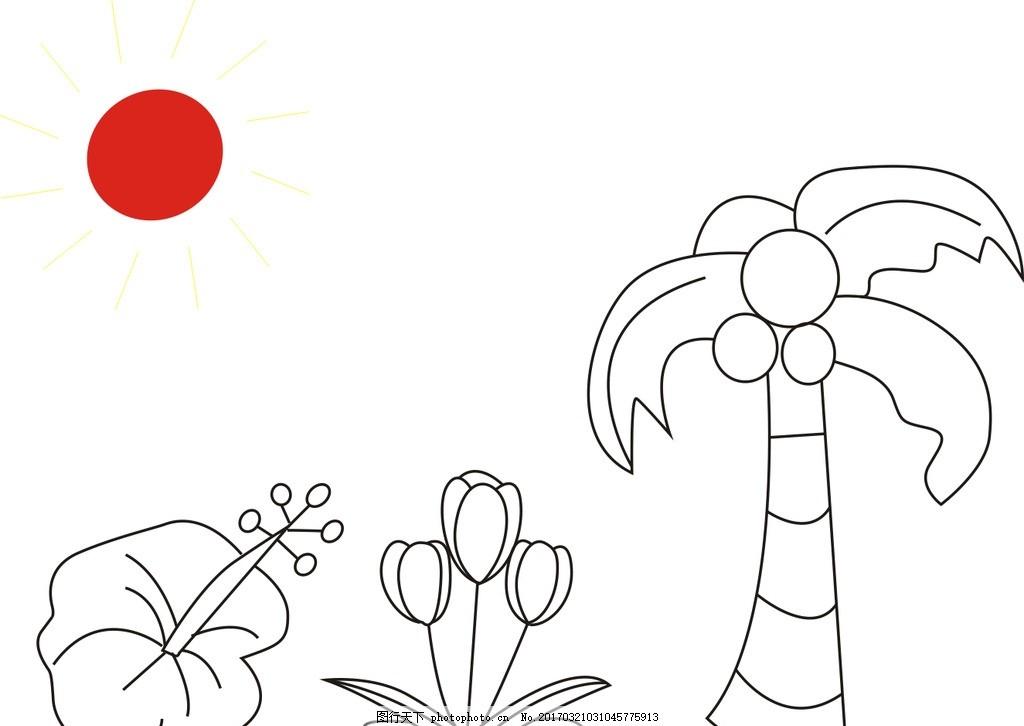简笔画 植物简笔画 椰子树简笔画 郁金香简笔画 鲜花简笔画 简图 设计