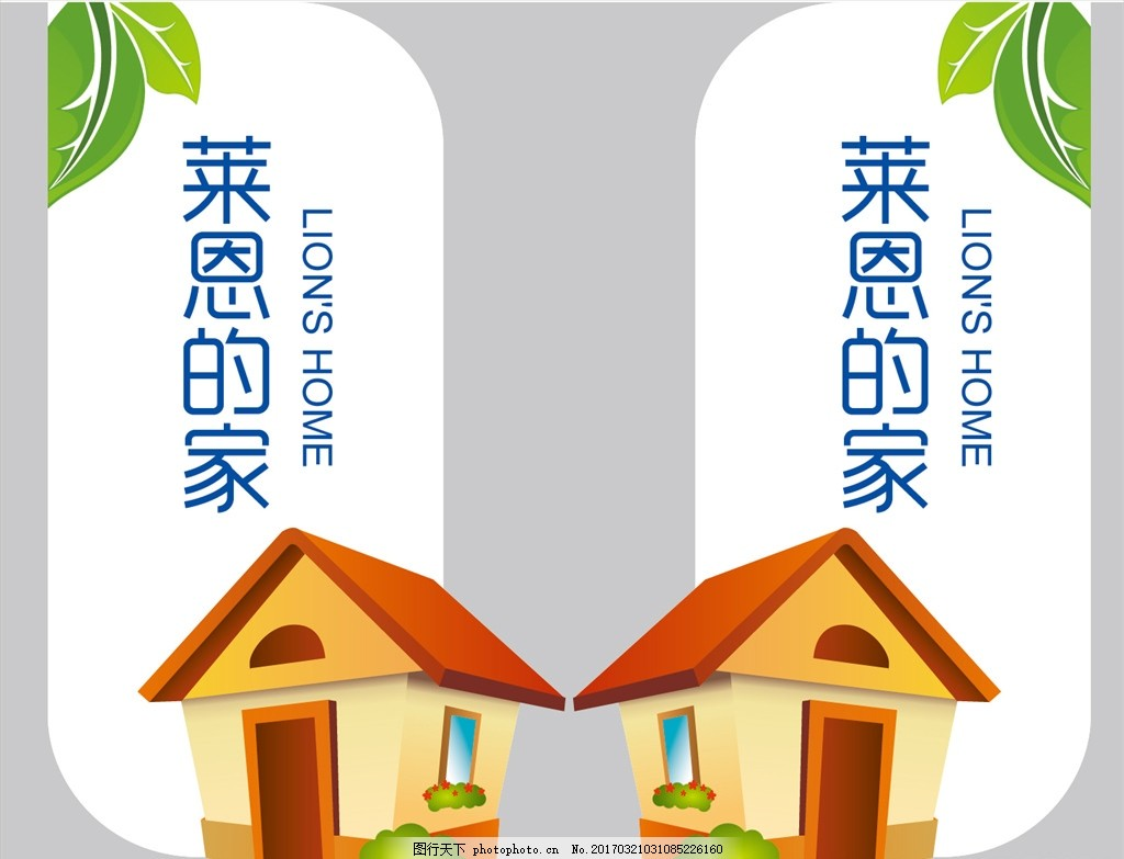 幼儿园门牌 卡通门牌 卡通房子 学校门牌 树叶 异形门牌 设计 广告