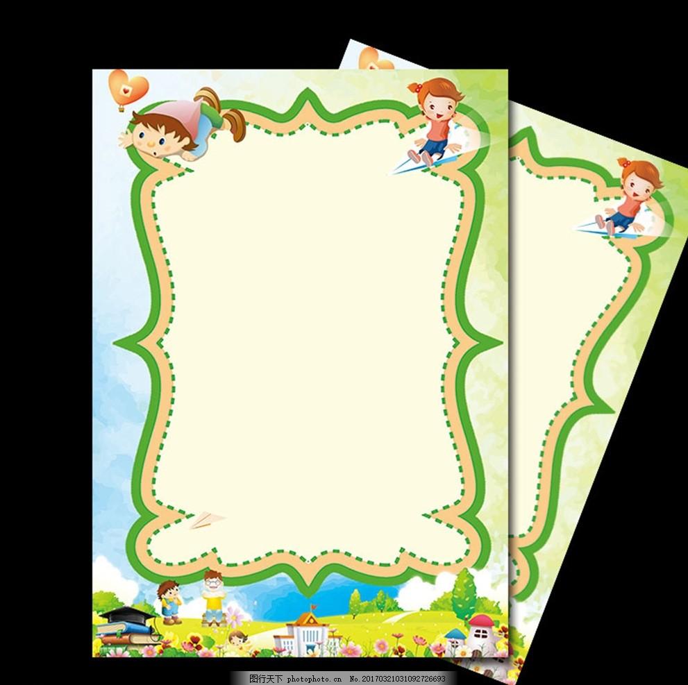 信纸设计 川田背景 作文背景 信纸底纹 小学信纸背景 儿童幼儿园 小