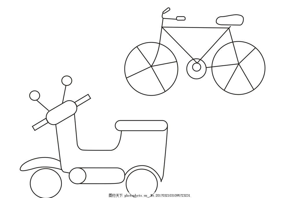 简笔画 自行车 摩托车 自行车简笔画 摩托车简笔画 简图 设计 广告