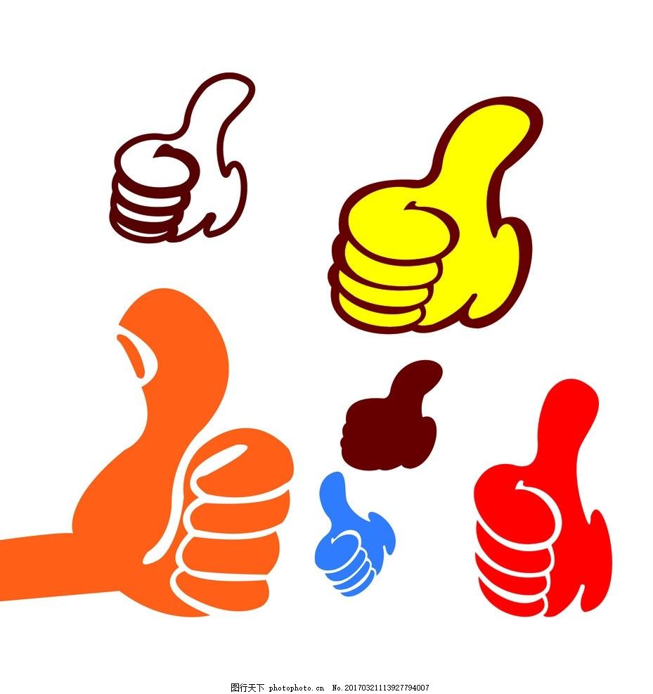 大拇指 赞 点赞 棒 卡通手指 彩色 顶呱呱 广告设计 卡通设计