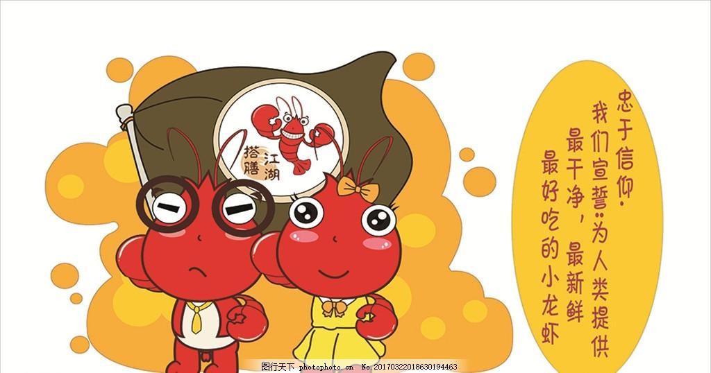 龙虾 小龙虾 卡通龙虾 笔画龙虾 简笔画 设计 动漫动画 其他 cdr