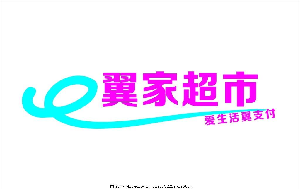 翼家超市logo图片