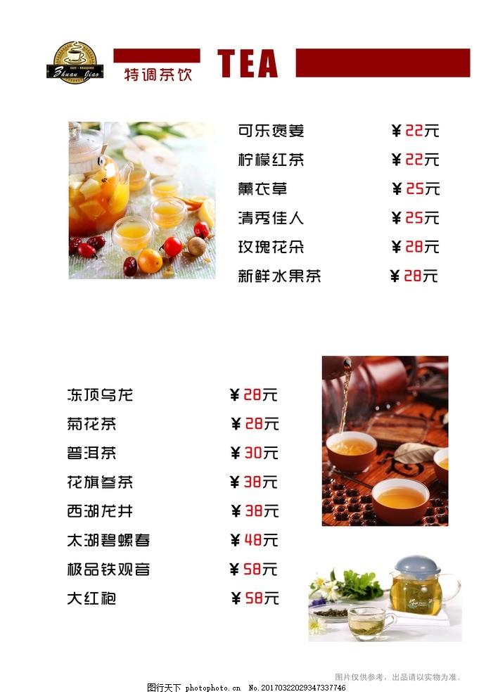 茶饮菜单 茶饮 菜单 画册 西餐厅 茶水 设计 广告设计 画册设计 300