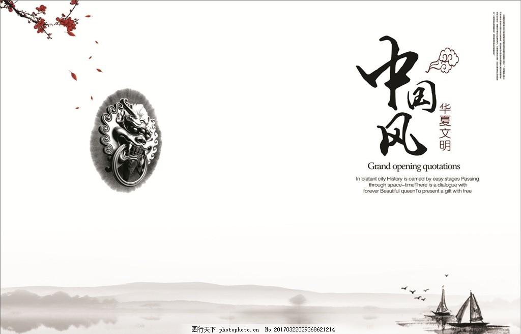 中国风画册封面 灰色 梅花