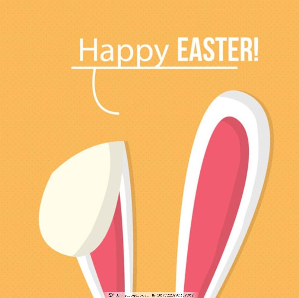 卡通复活节兔子耳朵海报