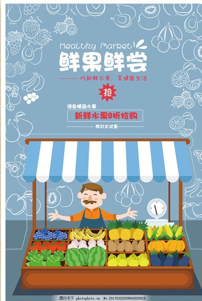 水果宣传海报 水果树 宣传海报 水果商铺 吃水果 创意水果 二维码